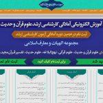 ثبت نام دوره های حضوری و مجازی آمادگی کارشناسی و ارشد رشته علوم قرآن و حدیث آغاز شد