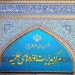 بیانیه مرکز مدیریت حوزه های علمیه در حمایت از شیخ ابراهیم زکزاکی